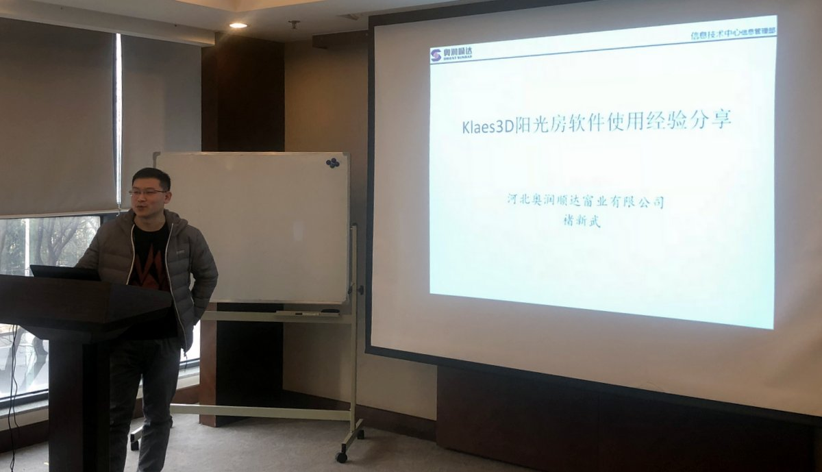 Klaes China conservatory-seminar: user knowledge came from Chu Xinwu, too (Company Orient Sundar)